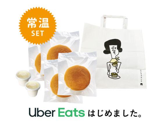 uber_eats